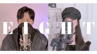 아이유(IU) - 에잇(Eight)feat. 슈가(SUGA) 커버 [by 소민X홍창우]