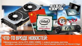 Официальные тесты RTX 2080ti, китайцы сделали конкурента для i5 и портативная консоль на Ryzen+Vega!