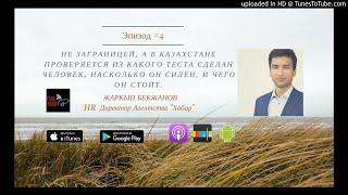 """Эпизод 4: Жаркын Бекжанов - о госслужбе, канале """"Хабар"""" и HR"""