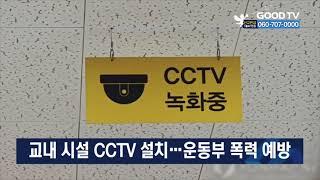 교내 시설 CCTV 설치…운동부 폭력 예방 [GOODT…