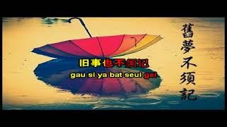 [kara+pinyin] 旧梦不需记 - Tình xưa nghĩa cũ