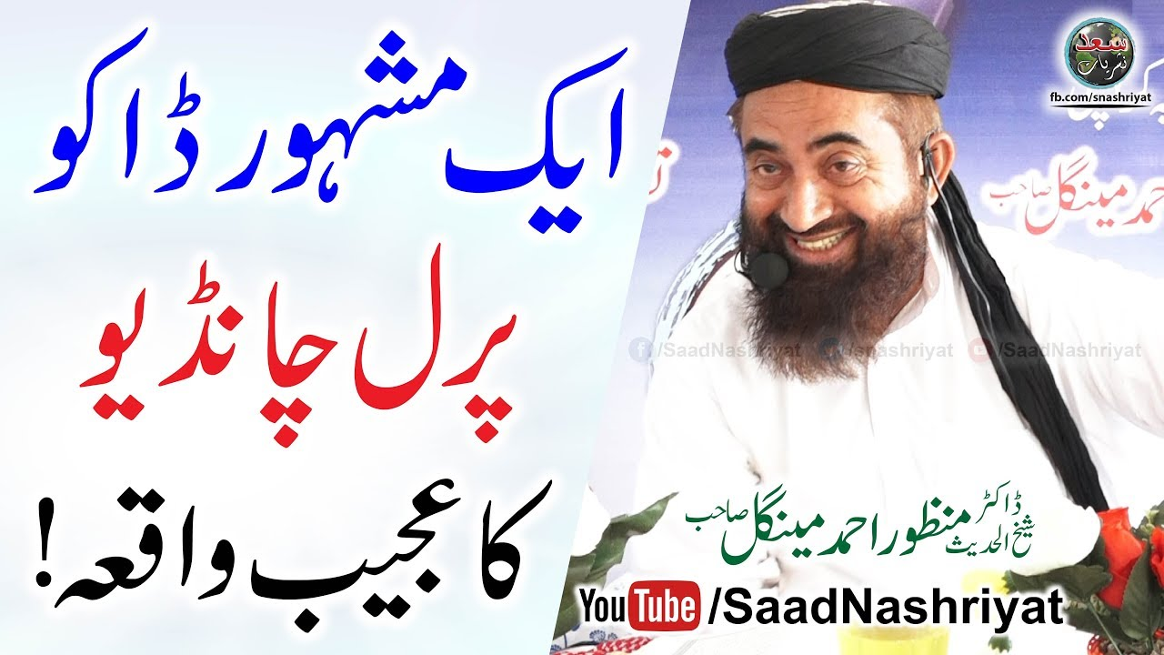 Download Ak Dako parl chandio ka waqia   Molana Manzoor Ahmed Mengal Shab   ایک ڈاکو کا واقعہ