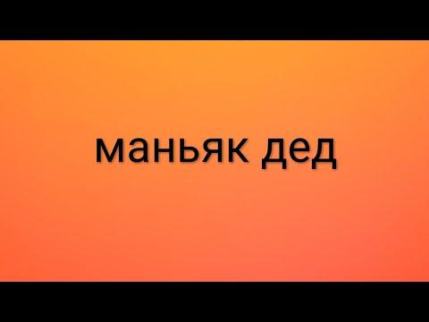Фильм про маньяка деда