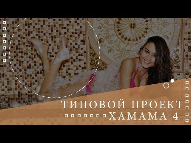 ✅ Типовой проект хамама №4⚜ 3D Визуализация турецкой бани🌡Все о хамаме ⚜⚜⚜