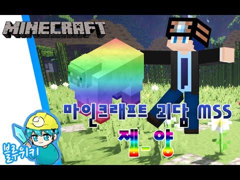 [블루위키] 무지개 양 젭_양 괴담! 마인크래프트 괴담 MSS (Minecraft Strange