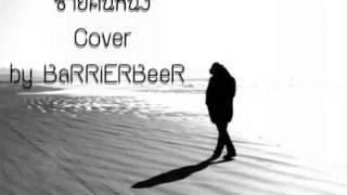 ชายคนหนึ่ง Cover by BaRRiERBeeR Thumbnail