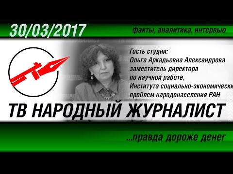 ТВ НАРОДНЫЙ ЖУРНАЛИСТ. 30 марта 2017 года