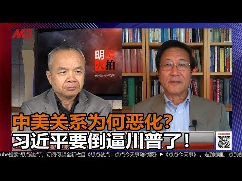 程晓农 陈小平:详解中美关系为何恶化?习近平要倒逼川普了!