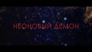 Неоновый демон #Русский трейлер 3#фильмы 2016-2017#Новинки кино