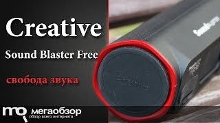 Обзор колонки Creative Sound Blaster Free