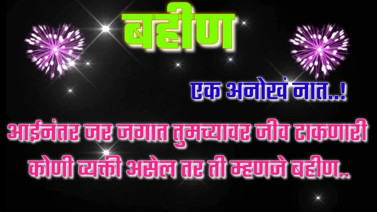 Happy Birthday Wishes Yo Your Sister Birthday Quotes In Marathi Youtube