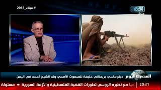 دبلوماسي بريطاني خليفة للمبعوث الأممي ولد الشيخ أحمد في اليمن