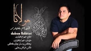 shahram bakhtiari,molana,instrumental song    شهرام بختیاری (مولانا)موسیقی بیکلام