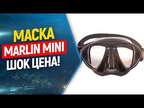 Маска для фридайвинга и подводной охоты Marlin Mini! ШОК ЦЕНА !