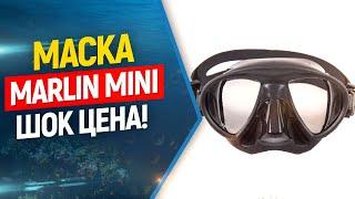 видео Выбрать и купить маску для подводной охоты по лучшей цене в Москве.