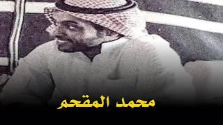 محمد المقحم انا لي ايام وانا اوجس براسي صداع جديد
