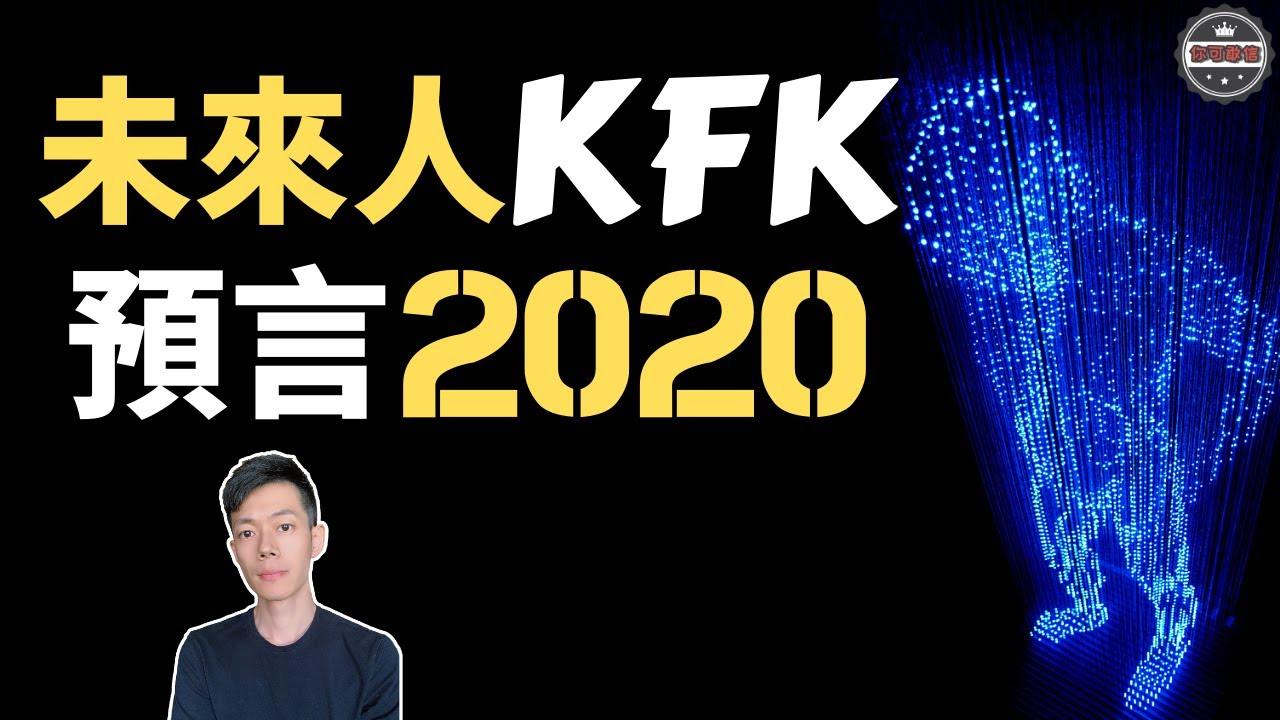 人 2020 未来