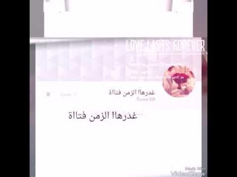 بنات اشتركوا بالقناة غدرهاا الزمن فتااة والله اسفه اذا مااعمللكم دعم بهي الساعه السبب شحني صار4