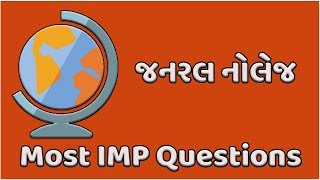General Knowledge in Gujarati |  GK in Gujarati | જનરલ નોલેજ |  TET TALATI MAIN HTAT