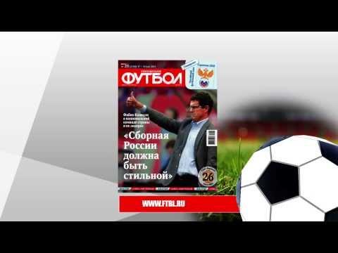 Еженедельник «Футбол» - Играй в футбол, смотри футбол, читай Футбол!