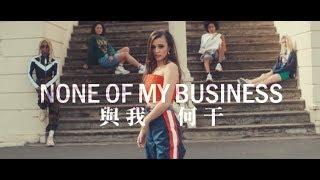 Cher Lloyd 雪兒洛薇 - None Of My Business 與我何干 (中文字幕MV)