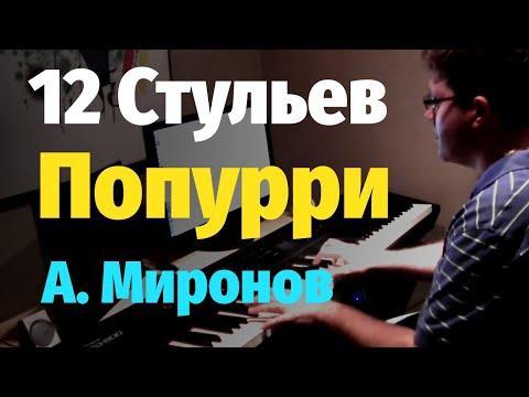 12 Стульев - попурри на фортепиано, ноты (Soundtrack From The Twelve Chairs)