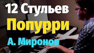 """12 Стульев"" - попурри на фортепиано (Soundtrack from ""The Twelve Chairs"")"