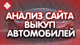 видео продвижение сайта автосервиса в Москве