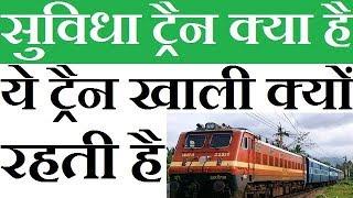 What Is Suvidha Express Train Hindi 2017