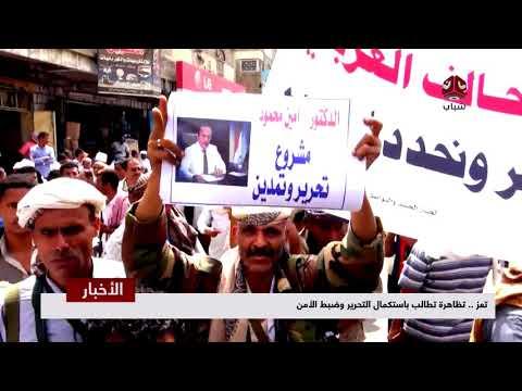 تعز .. تظاهرة تطالب باستكمال التحرير وضبط الأمن  | تقرير يمن شباب