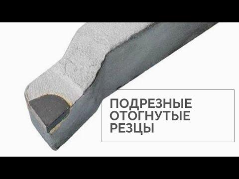 Резцы токарные подрезные отогнутые. ГОСТ 18880-73