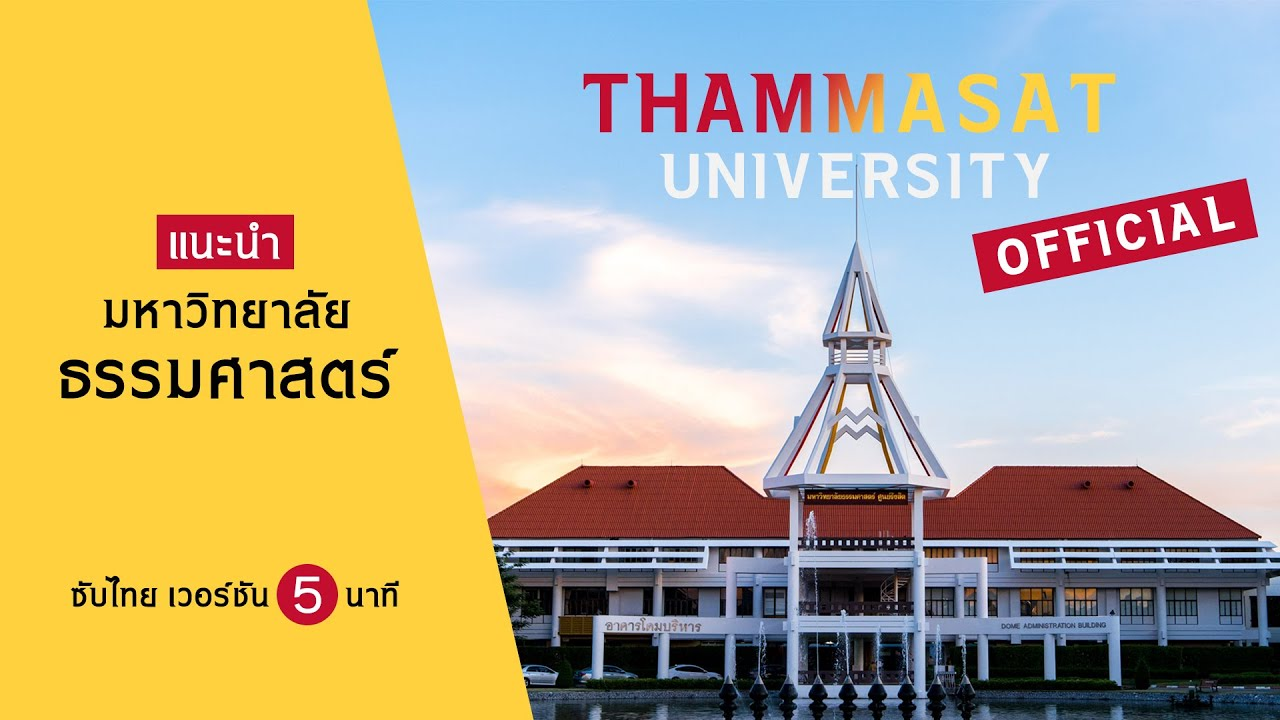[Official] แนะนำมหาวิทยาลัยธรรมศาสตร์ (Thai Sub   5 นาที)