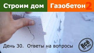 видео Почему трескаются стены из пеноблоков. И как с этим бороться.