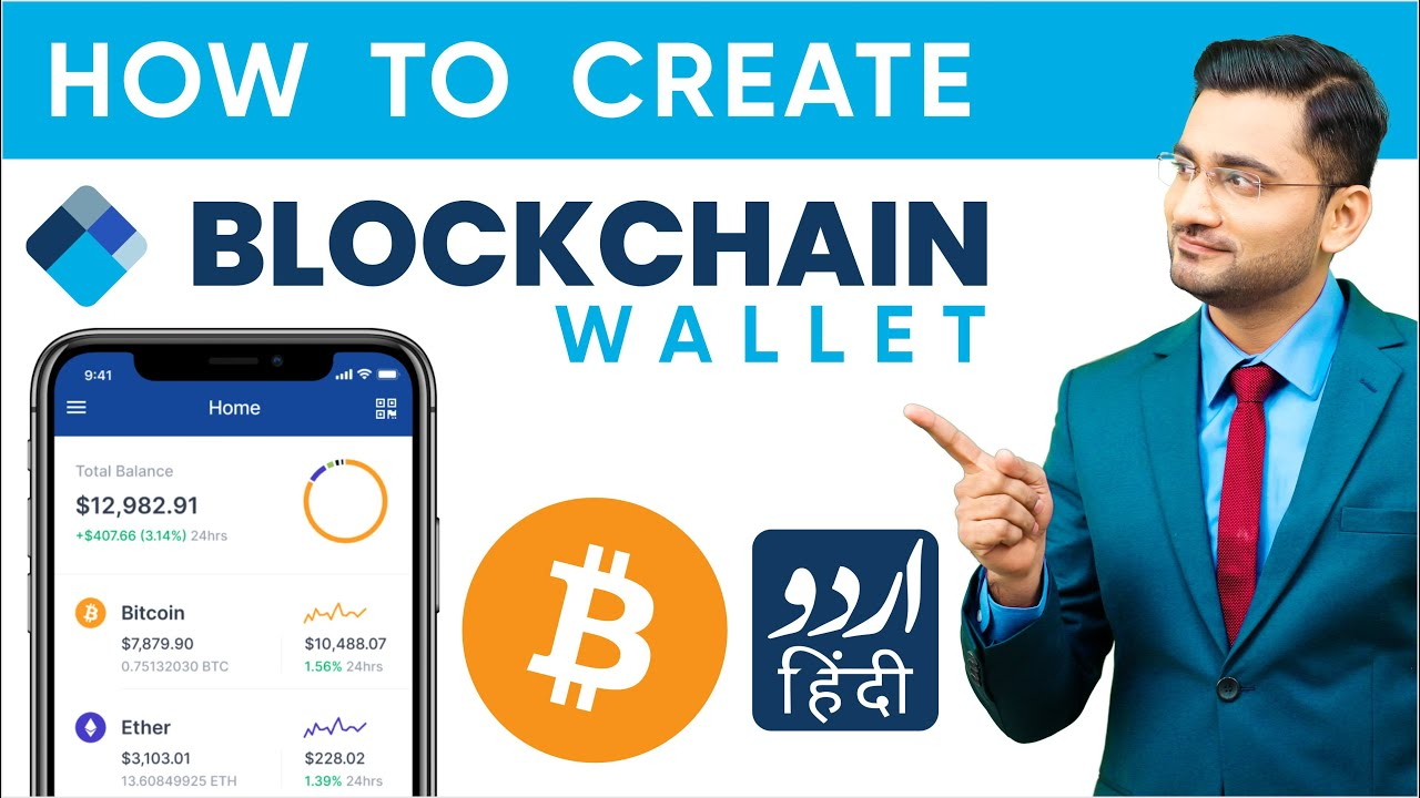 How to Create Blockchain Account | How to Secure | Step By Step Urdu/Hindi 2020 Best Bitcoin Wallet