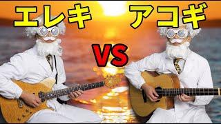 エレキギターとアコースティックギターってどう違うの??