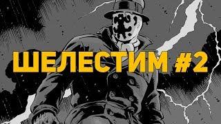 Шелестим #2. Who Watches the Watchmen? (Розпакування коміксів)