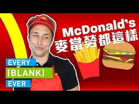 Smosh:《麥當勞都這樣》【中文字幕】