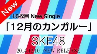 SKE48/新曲『12月のカンガルー』16枚目シングルを2014.12.10にリリース決定。 【無料公開】23:59:59まで スマホで動画5分で作り月27万円ゲット!