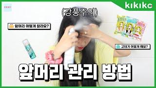 [KIKIKO]앞머리 관리 방법/앞머리고데기/떡진앞머리…