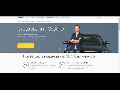 Как оформить и купить полис автострахования ОСАГО в Тинькофф Банке?