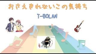 [JPOP] おさえきれない この気持ち / T-BOLAN (VER:SL 歌詞:字幕SUB・翻訳対応 / カラオケ )