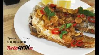 Рецепт трески в  остром соусе
