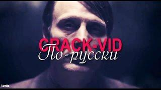 HANNIBAL: Crack-vid по-русски #1