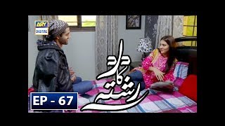 Dard Ka Rishta Episode 67 - 30th July 2018 - ARY Digital Drama