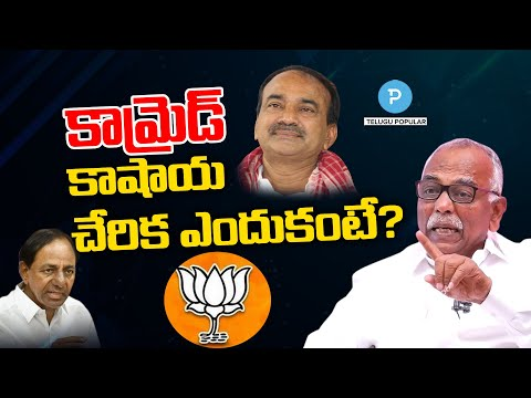 Main Reasons Behind Etela Rajender joining in BJP | Pasham Yadagiri | Telugu Popular TV