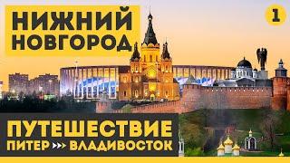 Нижний Новгород. Тур Санкт Петербург - Владивосток.