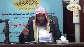 شرح مقدمة صحيح مسلم - الدرس الخامس