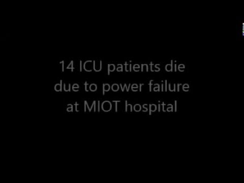 18 patients died in Chennai MIOT Hospital - Manapakkam in Chennai