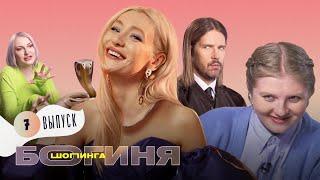 Лук на бранч с любимым крашем за 15 тыс. рублей | Богиня шопинга | 7 выпуск