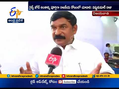 Centre Ruling Out Vizag Railway Zone is Fake | BJP's Vishnu Kumar Raju with ETV
